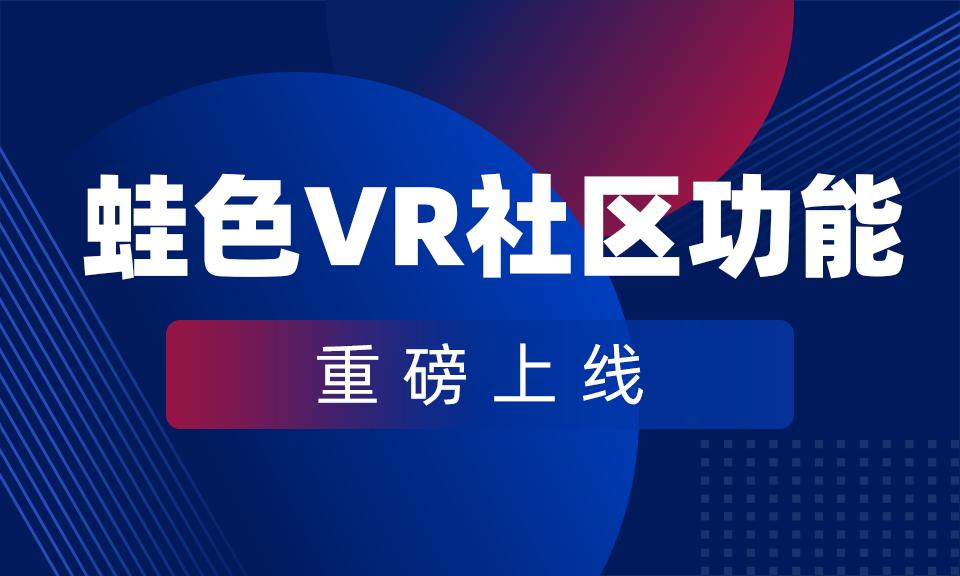 蛙色VR社区功能上线,让学习VR全景更简单!
