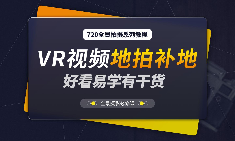 VR视频地拍补地