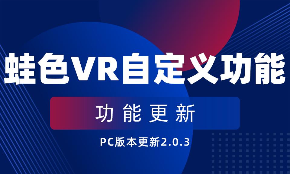 【功能更新】蛙色VR平台后台大优化,全面提升用户体验!
