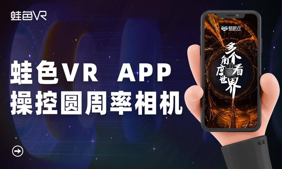 【蛙色VR APP如何连接操控圆周率全景相机】
