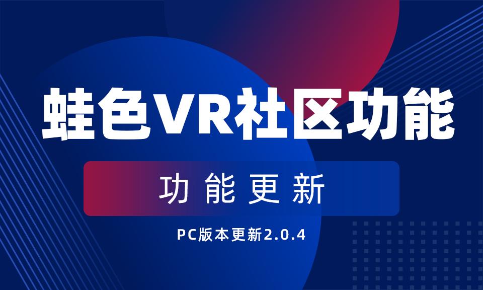 蛙色VR专利级产品上线,平台功能更新带来全新体验!