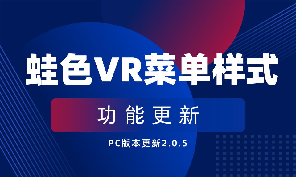 蛙色VR平台最新功能上线,开启VR全景高度自由化制作!