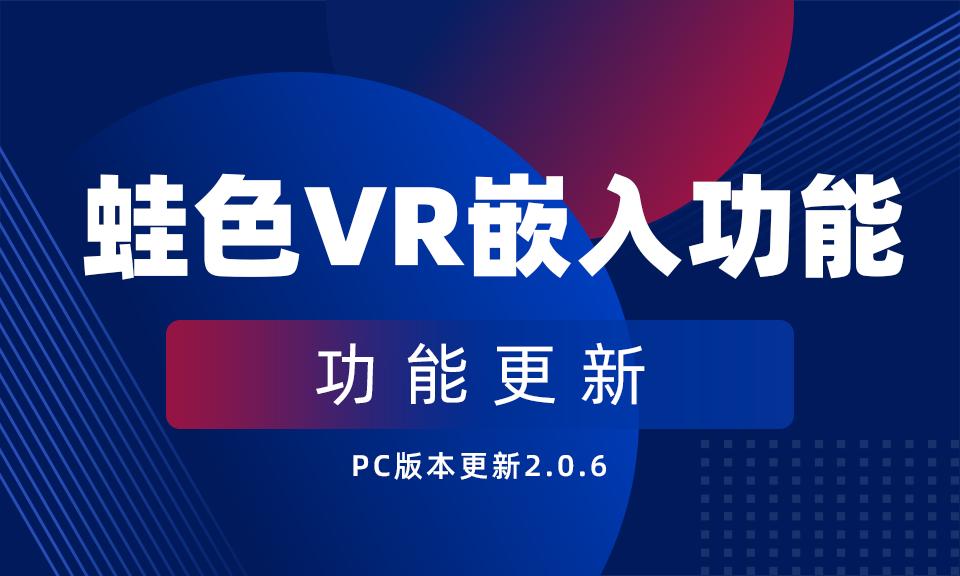 蛙色VR平台嵌入功能重磅升级,全面提升全景作品交互能力!
