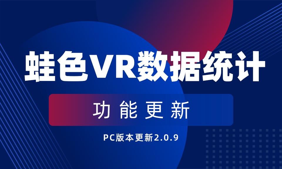 更新!蛙色VR数据统计功能上线,最新优化丰富使用体验!