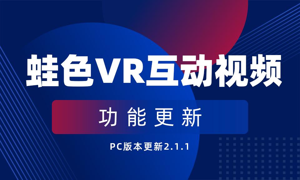 蛙色VR互动视频全新上线,支持自定义配置跟随移动热点!