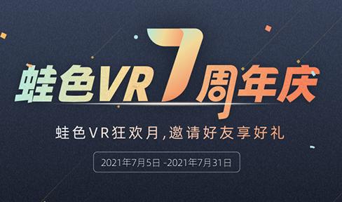 【活动】蛙色VR周年庆!邀请好友助力,最高畅享万元好礼