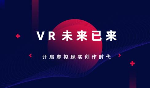 蛙色VR·SaaS云平台,开启虚拟现实创作新时代!