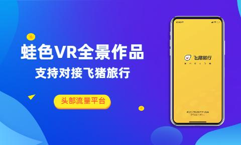 【行业首发】蛙色VR全景作品支持对接飞猪旅行!