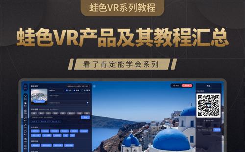 蛙色VR平台使用教程汇总(详细教程陆续完善中)