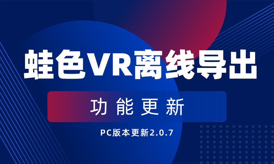 蛙色VR全景作品支持生成专属APP,赋能VR全景解决方案!