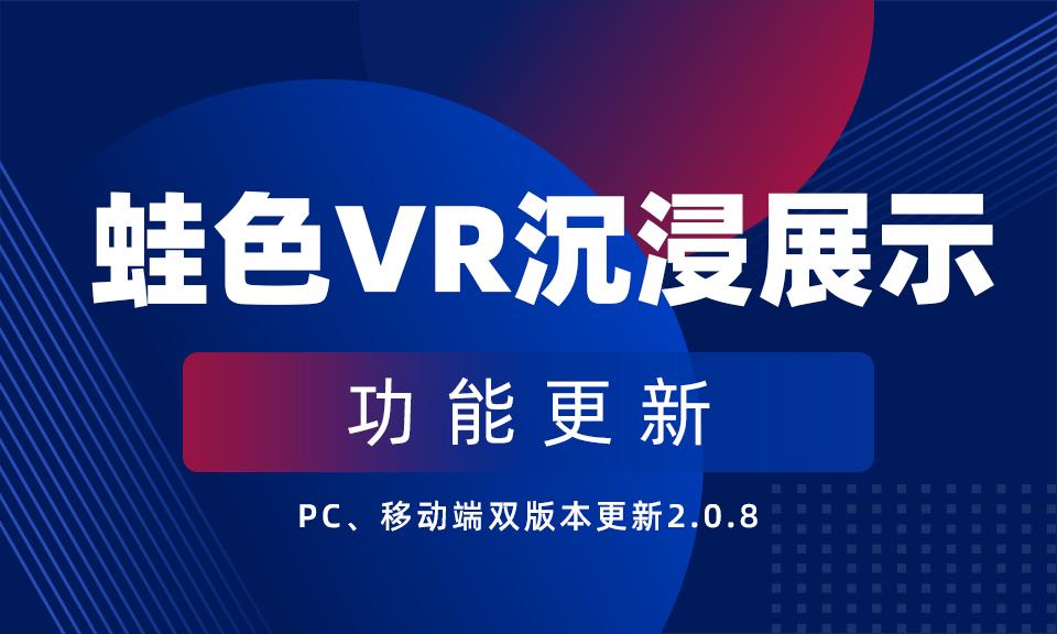 蛙色VR平台功能更新,沉浸展示、沙盘优化同步来袭!