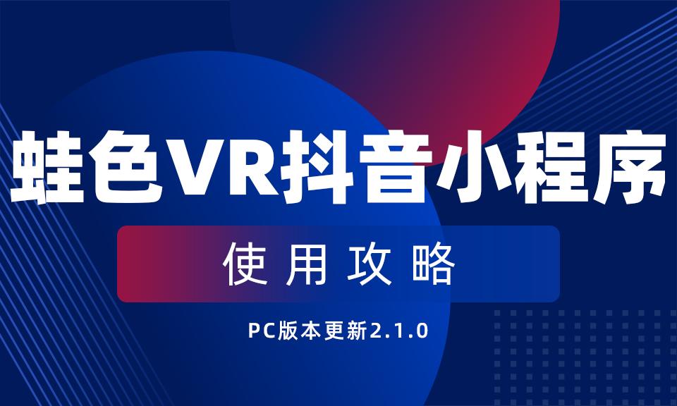 【攻略】蛙色VR平台全景支持生成抖音独立小程序!