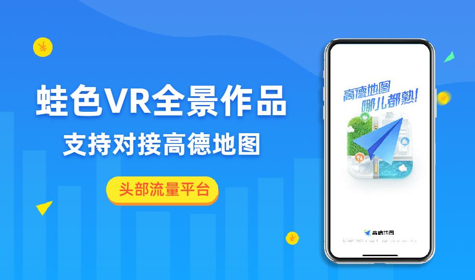 【行业首发】蛙色VR全景作品支持对接高德地图!