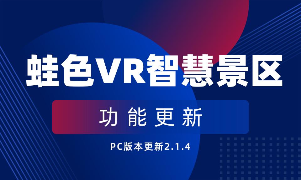 【更新】蛙色VR平台三大功能同步上线!