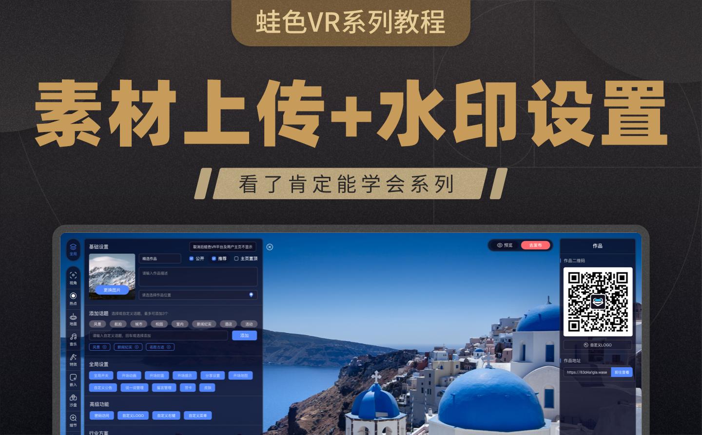 蛙色VR平台教程——全景素材上传规范与水印设置