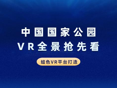 中国首批国家公园公布,VR全景作品-抢先看!