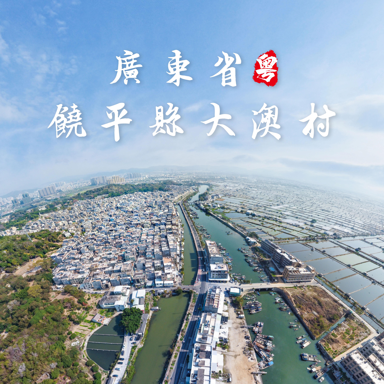 时光慢记|广东省饶平县大澳村2021版-720VR全景上线